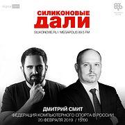 #149. Дмитрий Смит (Федерация компьютерного спорта в России)