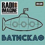 """001 IMAGINE / Пилотный выпуск новой передачи на радио Imagine - """"БАТИСКАФ"""""""