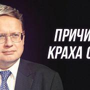 Распад СССР - невыученная страница истории