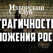 Два фактора, которые определят будущее страны (Л. Ивашова, М. Делягин, В. Овчинский)