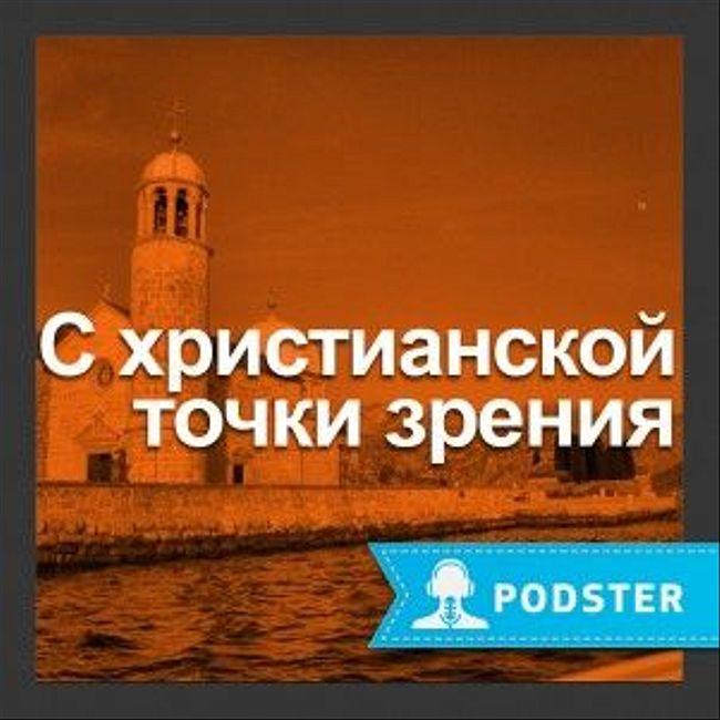 С христианской точки зрения. Христианство между Донецком и Москвой - 12 июля, 2014