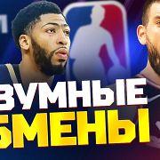 ЛЕБРОН НЕ ДОЖДАЛСЯ ДЭВИСА   Обменам в НБА конец