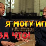 Коби Брайант все ещё мог бы играть в НБА?!