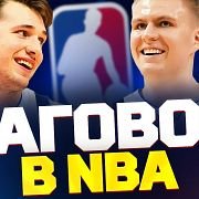 НОВЫЕ ЧЕМПИОНЫ?   Дончич и Порзингис унизят НБА?