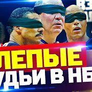 СУДЬИ НБА - КЛОУНЫ   Топ ошибок судейства