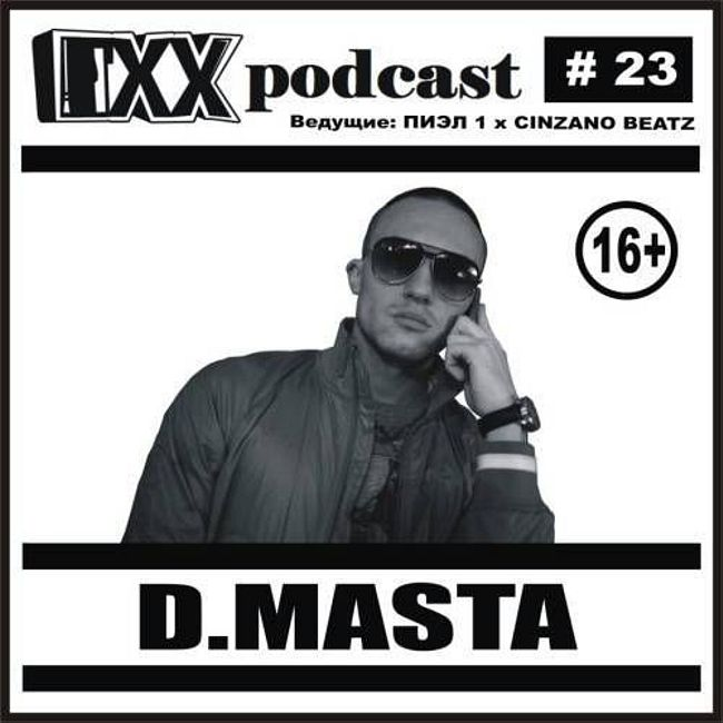ОХХ podcast №23. Гость— D.Masta (23)