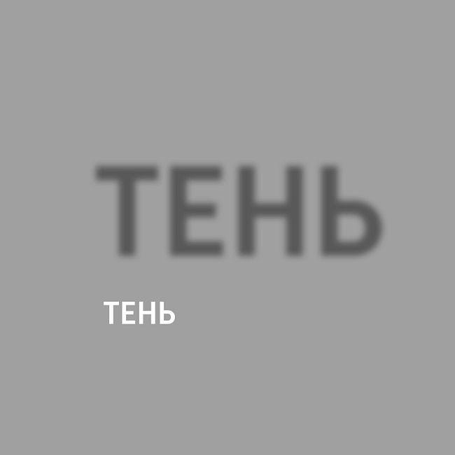 Актер Готлиб Ронинсон, которого…