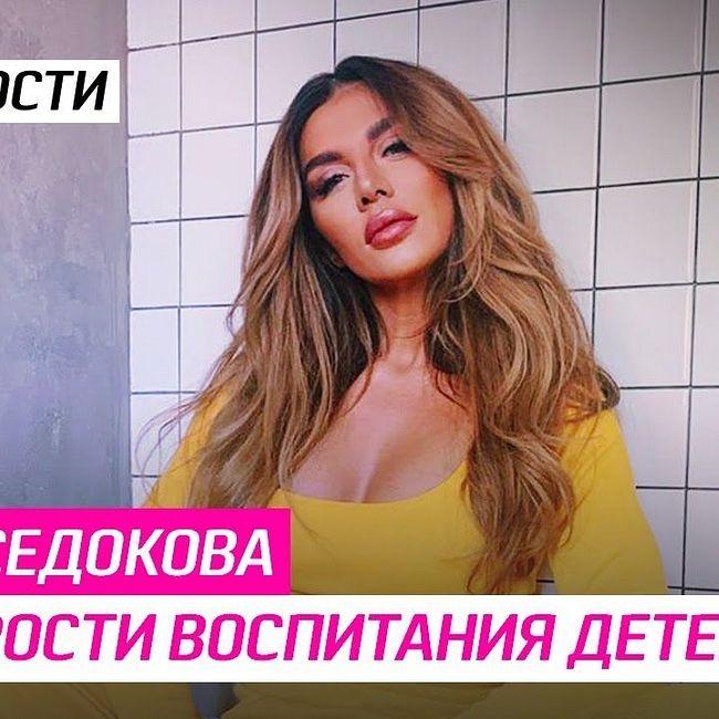 Анна Седокова и хитрости воспитания детей