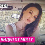 Новое видео от Molly