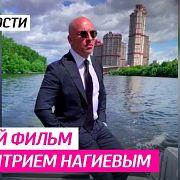 Новый фильм с Дмитрием Нагиевым