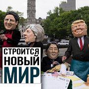 Скрытые шифры прошедших саммитов (Константин Черемных)