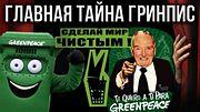 """Гринпис. Что скрывается под зелёной """"крышей""""? (А. Фурсов, К. Черемных)"""
