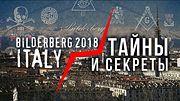 Итоги Бильдербергского клуба 2018. Константин Черемных