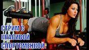 Красивая девушка Яна тренируется у Юрия Спасокукоцкого