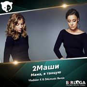 2 Маши - Мама, я танцую (Vladislav K & DALmusic Radio Mix)