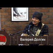 Pro Гитары - Валерий Долгин