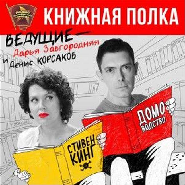 «Антон Чехов «Идилия увы и ах»