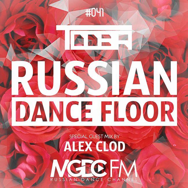 TDDBR - Russian Dance Floor #041 (Special Guest Mix by Alex Clod) [MGDCFM - RUSSIAN DANCE CHANNEL]
