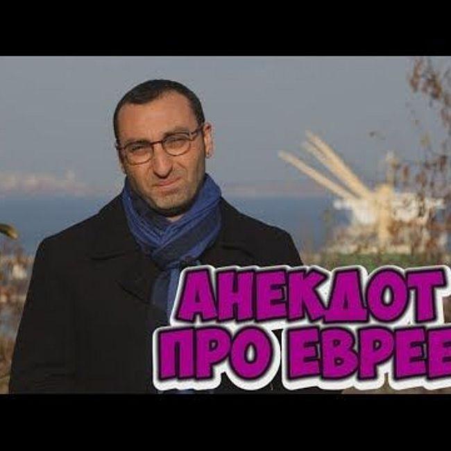 Прикольные одесские анекдоты! Анекдот про евреев!