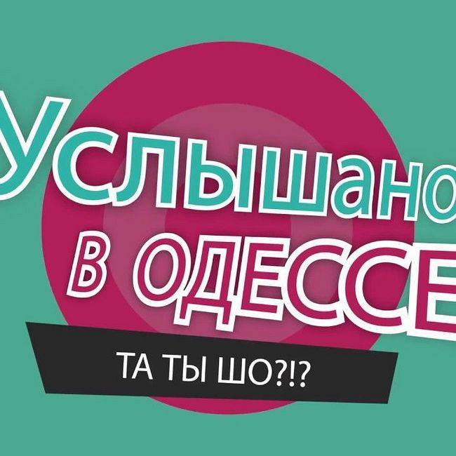 №14 Смешные одесские фразы, диалоги и выражения!