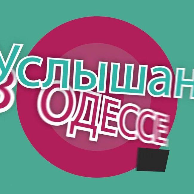 №13 Лучшие одесские фразы, выражения и диалоги!