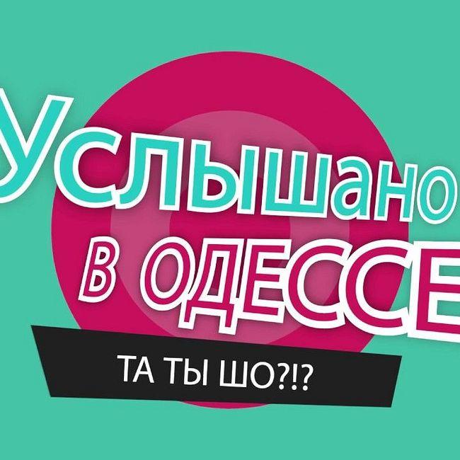 №11 Сборник самых смешных одесских фраз и выражений!