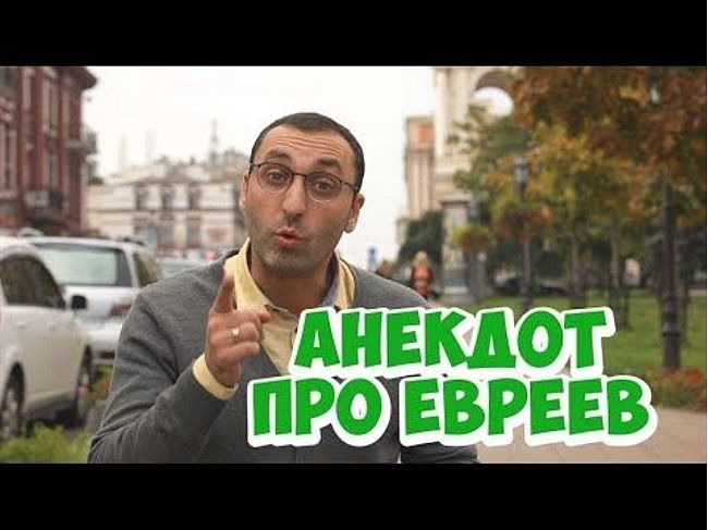 Короткие одесские анекдоты! Анекдот про евреев!