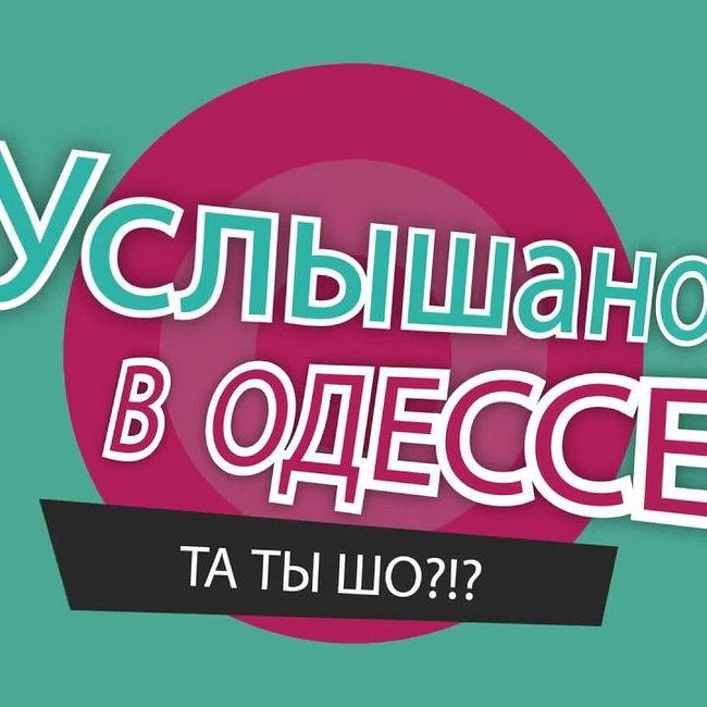 №9 Самые смешные одесские фразы и выражения!