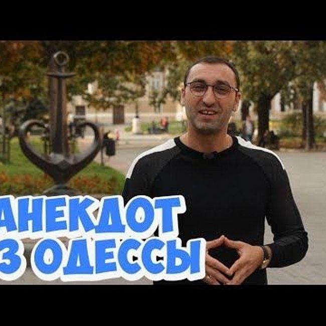Еврейские анекдоты из Одессы! Анекдот про Изю!