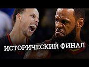 Самое длинное противостояние в истории NBA