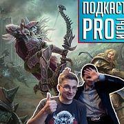 [5.43] Подкаст PRO игры: Откровения от Blizzard, обзор Horizon: The Frozen Wilds, самая мощная консоль в мире