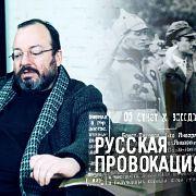 Как создавалась Красная армия / Станислав Белковский / Русская провокация #6