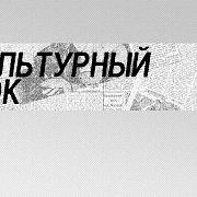 Культурный шок / Памяти Владимира Этуша // 17.03.19