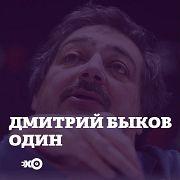 Один / Дмитрий Быков / Подкаст // 26.04.19