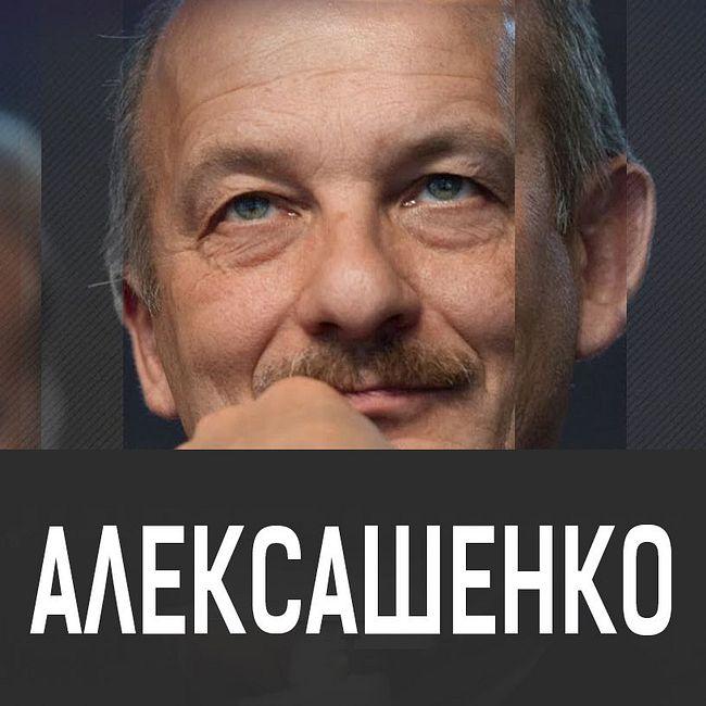 Персонально ваш / Сергей Алексашенко // 21.08.18