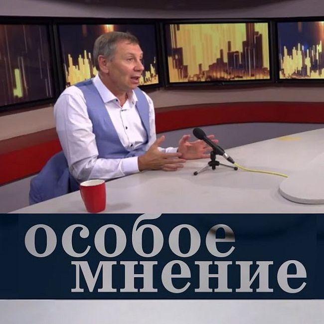 Особое мнение / Сергей Марков // 04.04.18