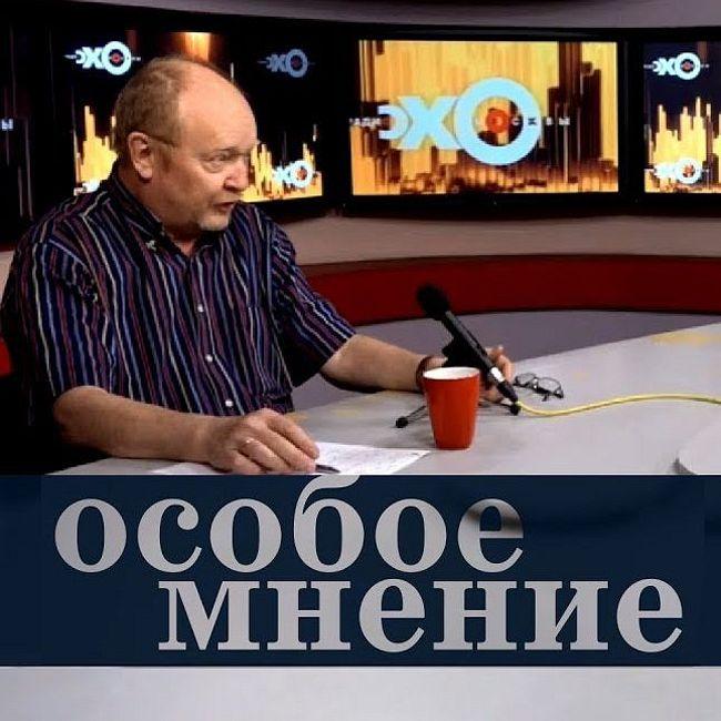 Особое мнение : Алексей Малашенко