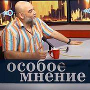 Особое мнение : Орхан Джемаль