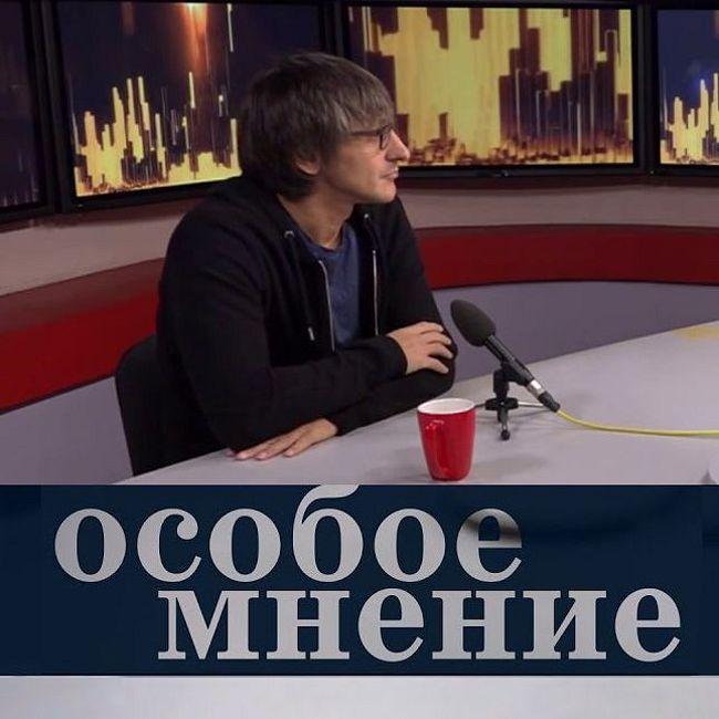 Особое мнение / Михаил Фишман // 04.04.18