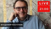 Интервью  / Владимир Пастухов и Ксения Ларина  // 27.04.18
