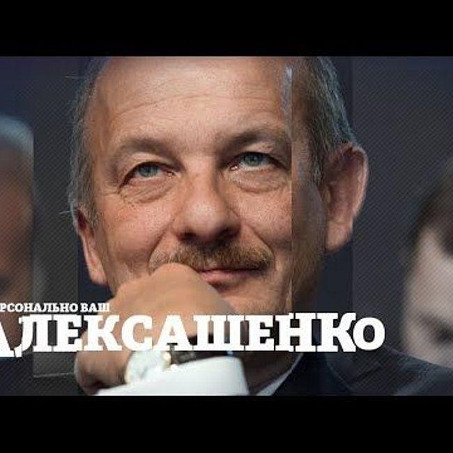 Персонально ваш / Сергей Алексашенко // 30.10.18