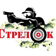 Стрелок / Сергей Асланян // 16.07.18