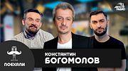 """Константин Богомолов: """"Содержанки"""", Бурунов, алкоголь в театре, поддержка Собянина"""
