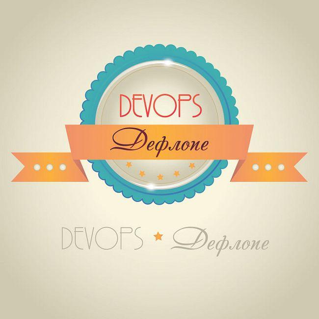 054 - «Диалог с Артемом Каличкиным о DevOps и индустрии разработки»