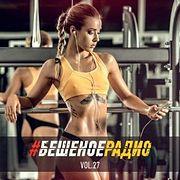 #БЕШЕНОЕРАДИО_vol27