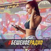 #БЕШЕНОЕРАДИО_vol17