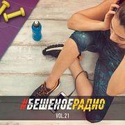 #БЕШЕНОЕРАДИО_vol21