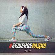 #БЕШЕНОЕРАДИО_vol19
