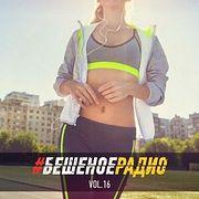 #БЕШЕНОЕРАДИО_vol16