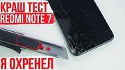 Xiaomi Redmi Note 7 КРАШ ТЕСТ. Такого я не ожидал ???? | Crash Test